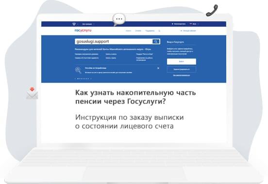 Как получить накопительную часть пенсии через портал госуслуги венец банк ульяновск вклад пенсионный